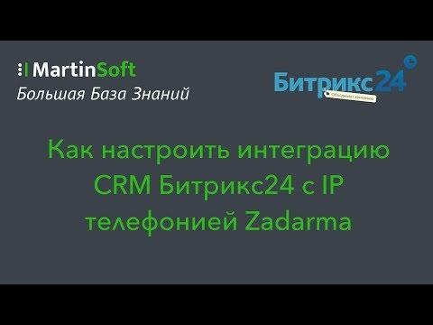 Настройка и интеграция IP телефонии с CRM Битрикс24 на примере Zadarma