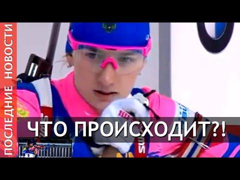 Биатлон-2020. КМ. Поклюка. Итог россиянок