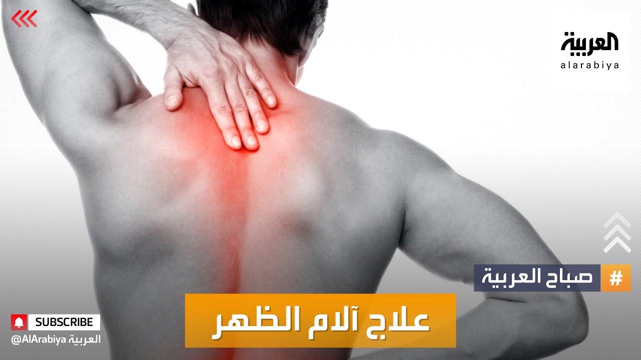 صباح العربية | كيف تتعامل مع آلام الظهر في زمن كورونا؟  - 10:58-2021 / 5 / 6
