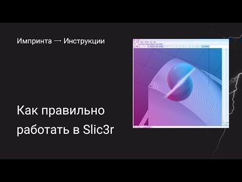 Как правильно работать в Slic3r