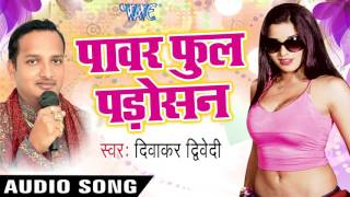 मस्त लेडीज सवारी   Mast Ladies Sawari   Power full Padosan   Diwaker Diwedi   Bhojpuri  Song