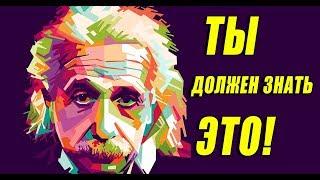 Как Эйнштейн доказал Бога!!!