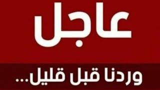 عاجل جداً اخبار العراق اليوم الجمعة 9-7-2021