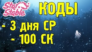 Star Stable Online - КОДЫ: СР и СК