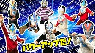 なりきりウルトラマン!ウルトラマンオーブ、エックス、ビクトリー、ギンガのパワーアップ形態になりきり変身だ!必殺技もあるよ! Ultraman Orb