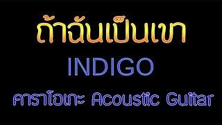 ถ้าฉันเป็นเขา - INDIGO Cover By First Karaoke (คาราโอเกะ กีต้าร์ เนื้อเพลง)
