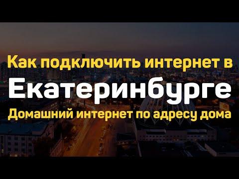 Как подключить домашний интернет в Екатеринбурге