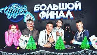 БОЛЕ ЧУДЕС - БОЛЬШОЙ ФИНАЛ