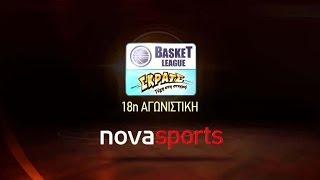 Basket League 18η αγωνιστική, 13/2 & 15/2!