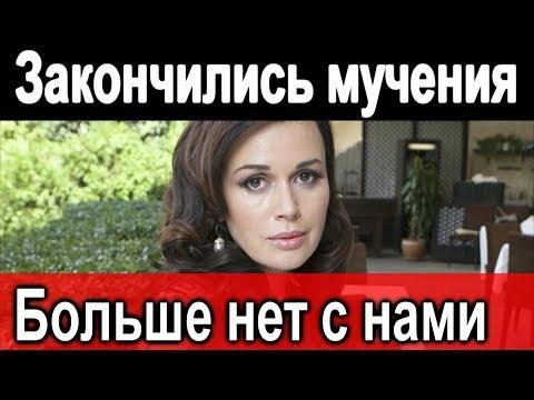 Мучения закончились  Анастасии Заворотнюк больше нет с нами