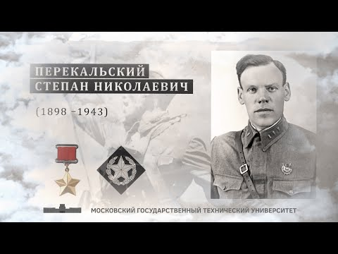 Степан Николаевич ПЕРЕКАЛЬСКИЙ (1898-1943) | «Лица Победы»