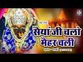 Bundelkhandi Bhajan 2018 | Saiyaan Ji Chalo Maihar Chali - सैयां जी चलो मैहर चली | ShardaMata Bhajan