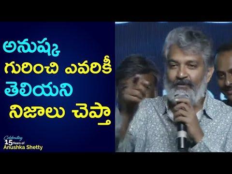 SS Rajamouli Superb Speech | Celebrating 15 Years Of Anushka Shetty | E3 Talkies