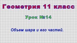 Геометрия 11 класс (Урок№14 - Объем шара и его частей.)