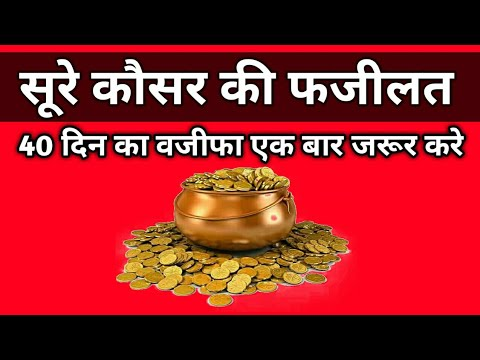 Surah Kausar Ki Fazilat Wazifa Hindi/Urdu