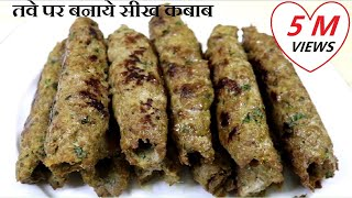 Mutton Seekh Kabab l Eid Ul Adha Special l Seekh Kabab in Frying Pan l Easy Seekha Kabab