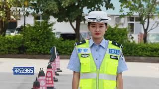 《平安365》 20190916 我在现场| CCTV社会与法