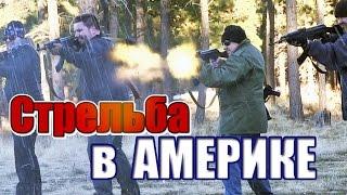 Стрельба в Америке - часть 1