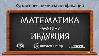 Курсы повышения квалификации. Математика. Занятие 3. Индукция.