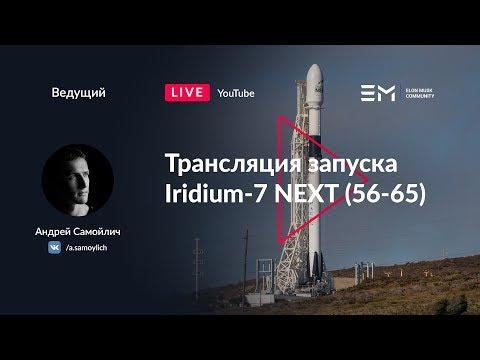 Русская трансляция пуска Falcon 9: Iridium-7 NEXT