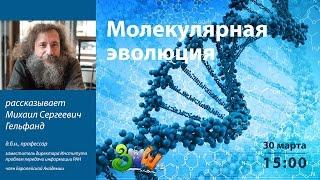 ЗПШ-2017: Михаил Гельфанд