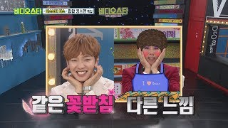 (Video Star EP.72) The most confident part?
