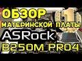 Обзор материнской платы ASROCK B250M PRO4 - Бюджетный ТОП!