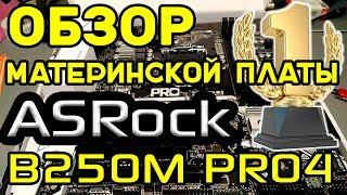 обзор материнской платы AsRock B250 Pro4