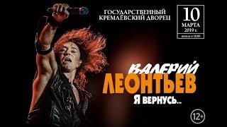 """Валерий Леонтьев - """"Я вернусь…"""" Юбилейный концерт в Кремле 10.03.2019. Полная версия"""