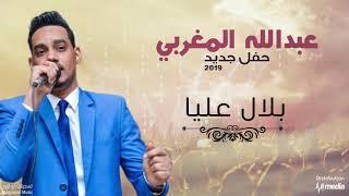 عبد الله المغربي -  بلال عليا - حفلة || New 2019 || اغاني سودانية 2019