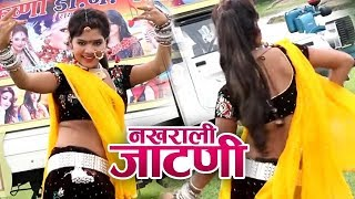 राखी रंगीली 2018 वायरल सांग    Nakhrali Jaatni नखराली जाटणी Latest Rajasthani Song 2018