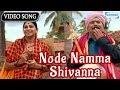 kannada new songs node namma shivanna tony kannada movie songs srinagar kitty, aindrita ray