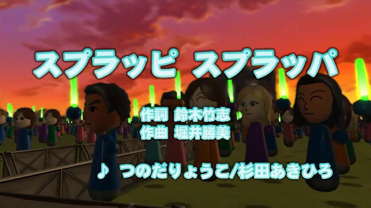 つのだりょうこ 杉田あきひろ スプラッピ スプラッパ 歌詞 動画視聴