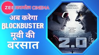Zee Anmol Cinema Start New Blockbuster Hindi And South Movie l DD Free Dish l Zee Anmol