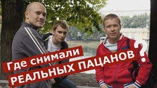 РЕАЛЬНЫЕ ПАЦАНЫ где снимали в Перми.