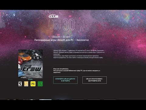 Ubisoft – 30 лет! Скачать бесплатно The Crew и другие игры