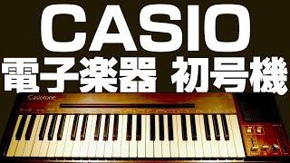 【名器開発の裏側】歴史から紐解く、弾き手に愛される楽器づくり【CASIO、たなしん】