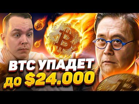 ШОК! РОБЕРТ КИЙОСАКИ ЗАЯВИЛ, ЧТО БИТКОИН ЖДЁТ КРАХ! BTC УПАДЁТ НА $24.000 |  Криптовалюта Bitcoin