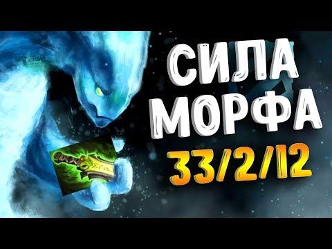 видео: СИЛА МОРФА ДОТА 2 - morphling dota 2