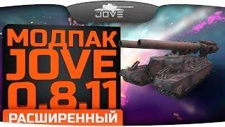 Расширенный Модпак Джова к патчу 0.8.11. Лучшие моды для World Of Tanks.