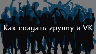 Как создать группу в Вконтакте(Как создать группу или публичную страницу в социальной сети Вконтакте? Об этом вы узнаете из видео., 2016-09-06T17:01:20.000Z)