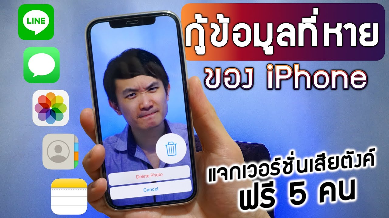 กู้ข้อมูลที่หายไปของ iPhone - ได้ทั้งรูปภาพ, LINE, ข้อความ, รายชื่อเพื่อน, โน็ต