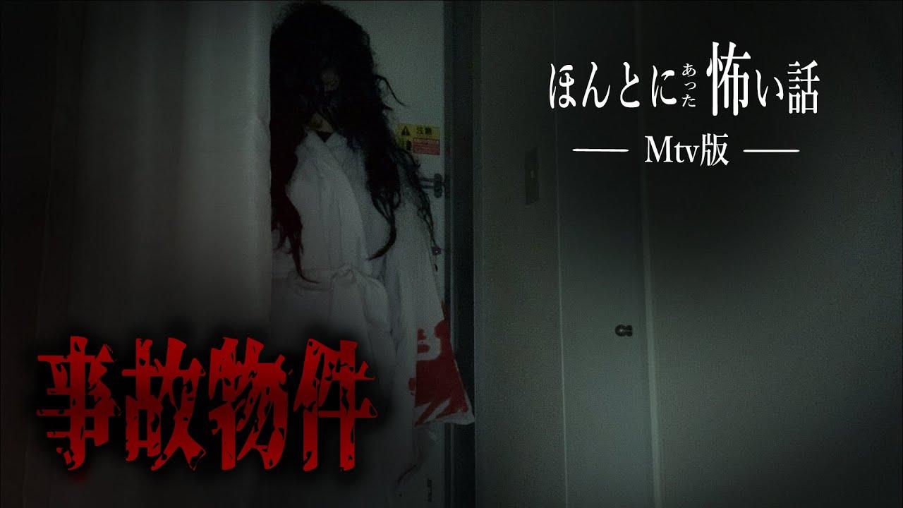 ほん怖【Mtv特別版】事故物件に住む心霊YouTuber