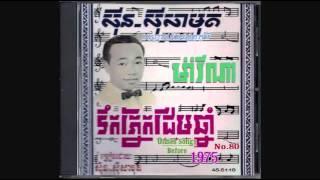ថាវរីមាសបង / Thavary Meas Bong - Samouth