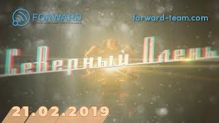 """""""Северный олень"""" от 21.02.2019"""