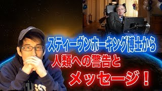 スティーヴン・ホーキング博士から人類への警告とメッセージ!【モチベ系】 thumbnail