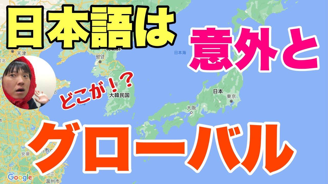 日本語って意外とグローバルなの知ってる?