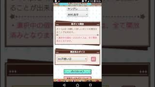 2018/10/17 スマホゲーム、ホシカレの木村良平ヤンデレボイス それっぽ...