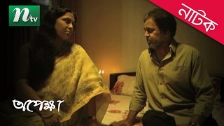 Bangla Natok Opekkha l Tarik Anam Khan, Saberi Alom, Juwel Kabir l Drama & Telefilm