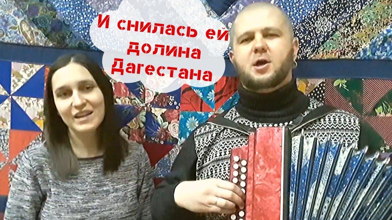 В ПОЛДНЕВНЫЙ ЖАР В ДОЛИНЕ  ДАГЕСТАНА | Cossack song | СЕРГЕЙ И ЕЛЕНА ПУШКИНЫ